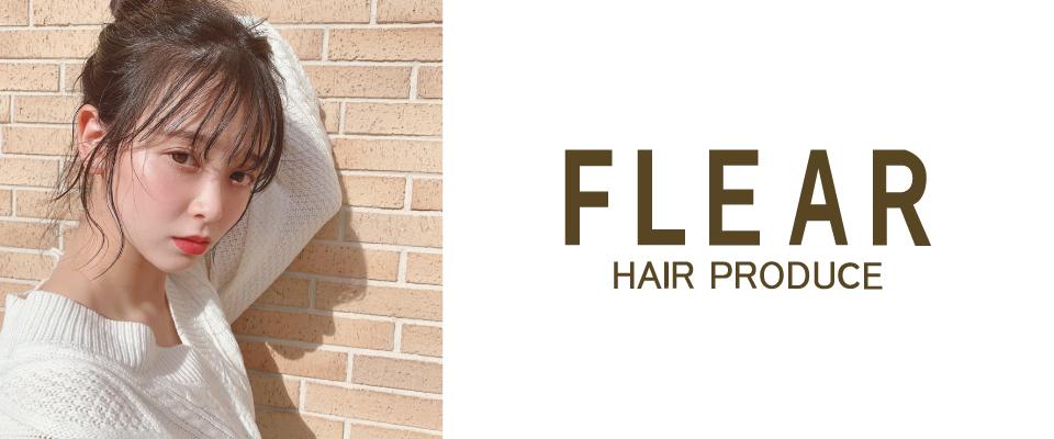 大橋の美容室FLEAR フレア船津ブログ