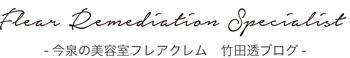 福岡の美容室FLEARcremeフレアクレムの竹田が送る☆タケモノガタリ☆