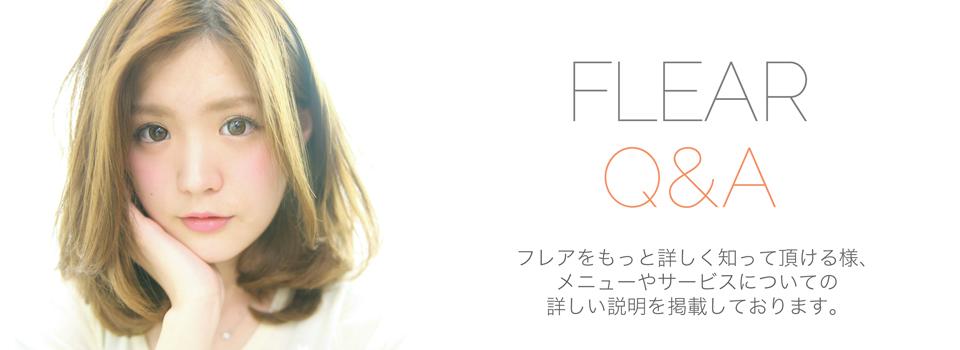 福岡の美容室 フレア公式ページ